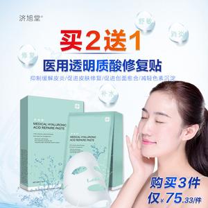 医用面膜透明质酸钠修复贴玻尿酸微水光针激光术后过敏感肌肤补水
