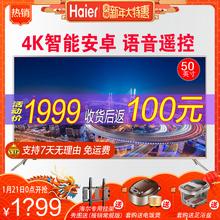 Haier/海尔 LS50A51 50英寸4K高清智能网络液晶电视平板电视机55