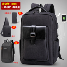 Men's Shoulder Bag Business Backpack Korean Vogue Travel Bag Leisure Women's School Bag Fashion Leisure Computer Bag