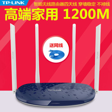 TP-LINK wireless router through the wall King rate 1200M household high-speed Gigabit WiFi through the wall tplink dual-frequency 5G telecommunication Unicom optical fiber intelligent broadband TL-WDR5610