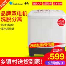 小天鹅8公斤双缸半自动双桶单甩干脱水家用特价洗衣机TP80-DS905