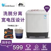 小天鹅8kg公斤半自动双桶小型洗衣机家用带甩干TP80-DS905