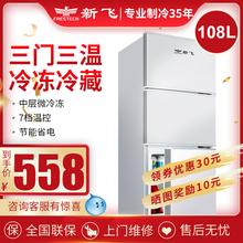 新飞小冰箱家用租房宿舍节能电冰箱小型冷藏冷冻三门冰箱二人世界