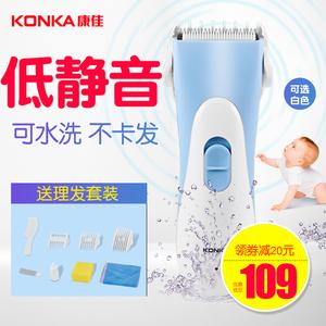 康佳婴儿理发器电推剪充电式家用儿童宝宝电动电推子剃头静音电剪