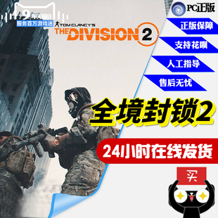 PC正版 uplay平台 TOM CLANCY'S THE DIVISION 2 全境封锁2