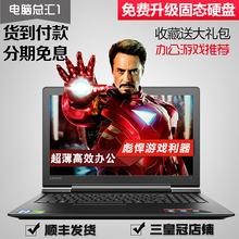 联想 IFI超薄 吃鸡 四核独显 G510 Lenovo 手提游戏笔记本电脑