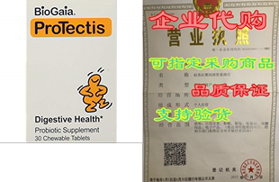 BioGaia Probiotic Chewable Tablets, Box Simple and Easy Way