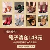 女靴清仓 透明福袋 真皮休闲女靴平底高跟1双149元 不支持退换货