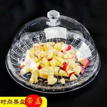 三格水果盘甜品台 蛋糕点心盘 亚克力透明圆形超市促销 试吃盘带盖