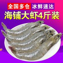 新鲜活虾特大白虾南美白对虾超大号冰冻青虾野生明虾冷冻海虾4斤