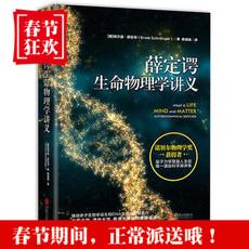正版包邮 薛定谔生命物理学讲义 诺贝尔物理学奖获得者 量子力学奠基人 推动分子生物学诞生和DNA发现的关键著作 时间简史畅销书籍