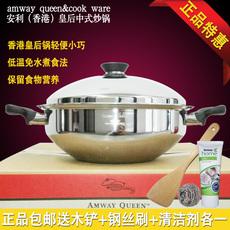 *包邮*正品香港安利皇后牌七层不锈钢锅 安利中式炒锅 直径30厘米