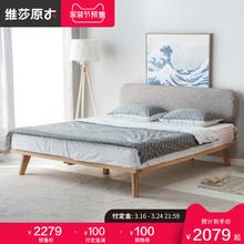 维莎北欧实木软包靠垫双人床1.5/1.8米简约经济小户型日式卧室床