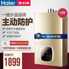 Haier/海尔 JSQ25-13WT5(12T)天然气燃气热水器家用13升