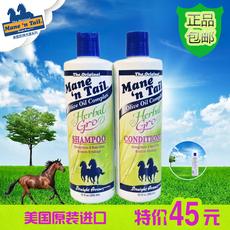 美国进口Mane'n Tail箭牌草本植物洗发水护发素顺滑正品335ML
