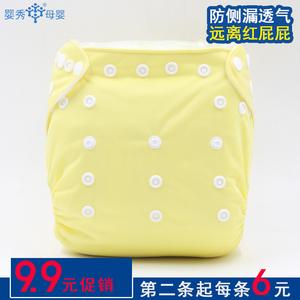 婴儿尿布裤防水透气新生儿可洗宝宝秋冬季调节尿布兜四季介子固定