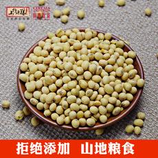 农家自产自种笨土黄豆杂粮山东袋装干大豆浆豆500g 包邮