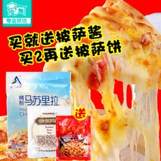 妙可蓝多马苏里拉奶酪焗饭披萨起司芝士条拉丝芝士碎烘焙原料450g