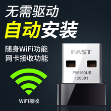 FAST Fast FW 150US Driver-Free USB Wireless Network Card Desktop Computer Wifi Receiver Wireless Network Signal Transmitter with Wi-fi Miniature Walls