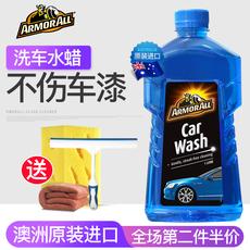 进口ARMORALL汽车洗车液水蜡泡沫去污上光专用中性蜡水清洗剂正品