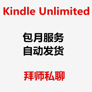 kindle unlimited 会员 包月 优惠券