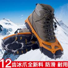 户外用品12齿防滑冰爪防滑鞋套男女登山鞋雪地攀岩攀冰不锈钢冰抓