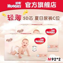 好奇婴儿纸尿裤超薄透气倍柔亲肤尿不湿铂金装M92*2 官方旗舰店