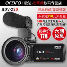 Ordro/欧达 Z20高清专业家用数码dv录像摄像机迷你旅游婚庆照相机