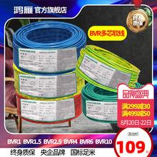 鸿雁电线BVR2.5国标4平方铜芯家用铜线1.5 6纯铜线多股软线电缆线