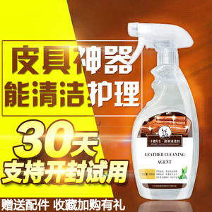 皮沙发皮具汽车皮革清洁剂包包真皮衣油护理液强力去污保养清洗剂皮具护理