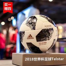 阿迪达斯俄罗斯2018世界杯足球Telstar电视之星比赛训练儿童5号球
