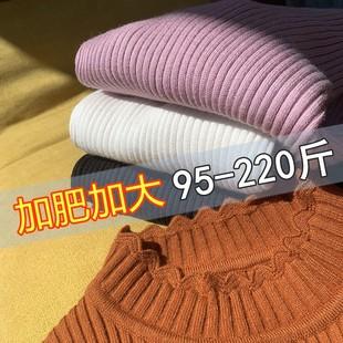 2018秋冬新款超加肥加大码胖MM显瘦半高领套头针织衫女毛衣 200斤