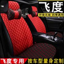 本田飞度专用坐垫 14-19款四季通用座垫座椅夏季专车专用汽车座套