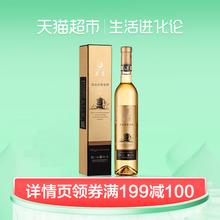 莫高葡萄酒启宇冰酒冰白葡萄酒500ml红酒礼盒装 甜蜜好喝