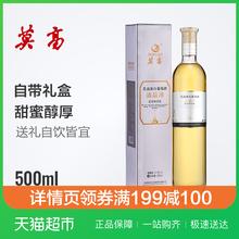 莫高葡萄酒 滴晶冰酒 冰白葡萄酒500ml甜蜜好喝红酒礼盒装
