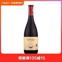 中粮长城御秘蛇龙珠橡木桶陈酿750ml干红葡萄酒国产红酒