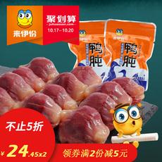 来伊份鸭肫肝260gx2鸭胗真空包装小吃特产卤味肉类休闲零食食品