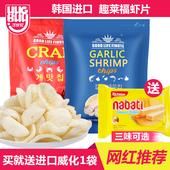 韩国进口趣莱福garlic蒜味大虾薯片网红巨型零食大礼包抱抱虾240g