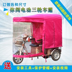 小型休闲折叠封闭电动三轮车车棚小巴士车篷遮阳篷雨棚遮雨蓬车蓬