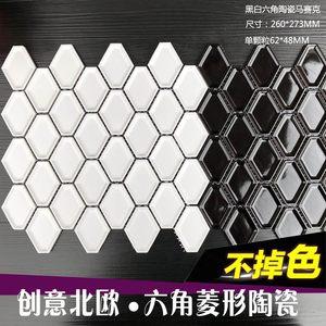 北欧创意装饰菱形卫生间浴室黑白釉面<span class=H>马桶</span>陶瓷<span class=H>马赛克</span>六角墙砖瓷砖