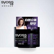 丝蕴 持久定型强力塑型短发发蜡85ml 持久定型 头发造型