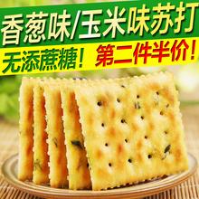 香葱咸味苏打饼干糖尿饼病人无糖精食品糖尿人零食专卖糕点中老年