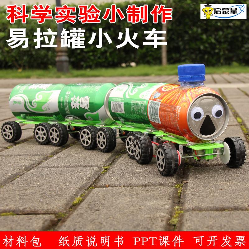 学生科技小制作diy环保废旧材料利用环保创意模型玩具易拉罐火车