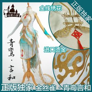 【喵屋】正版独家同人 金丝雀 青鸾 言和 中国风烫金旗袍 cosplacos私人订制