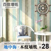 墙纸地中海风格 竖条纹蓝色背景墙木纹卧室客厅做旧复古无纺布壁纸
