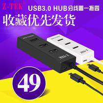TEK3C数码 配件集线器四口电脑键盘USB扩展HUB转换器分接线ZY305