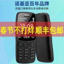 新款Nokia/诺基亚 新106老人机超长待机直板按键功能机官方旗舰店大字大声男女老年机学生儿童备用迷你小手机