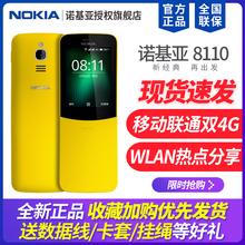 现货黄色仅479起 Nokia/诺基亚 8110 4G复刻版香蕉小手机老年学生机备用功能全新官方正品旗舰老人手机非8810
