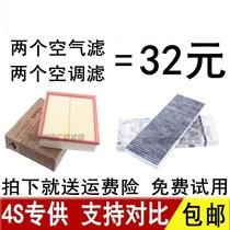 适配大众老款03-11款帕萨特B5领驭1.8T 2.0空滤空调空气滤芯格2.8
