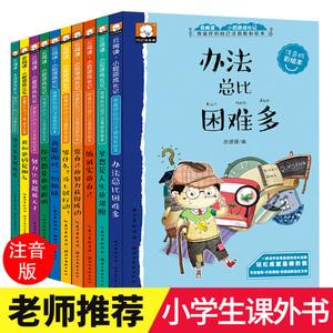 做诚实的自己10册二年级一年级课外书注音版小学生课外阅读书籍三四五儿童读物6-7-8-9-12周岁校园励志故事书老师推荐少儿文学图书